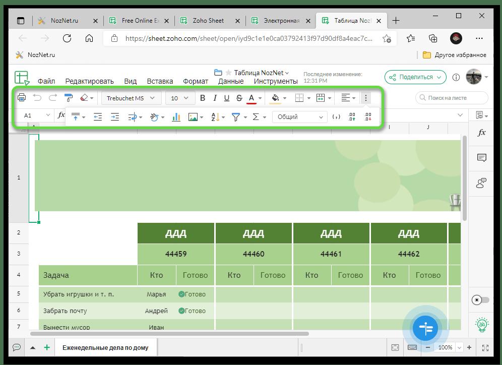 Основные инструменты Zoho Excel Viewer and Editor для работы с файлами формата XLSX онлайн