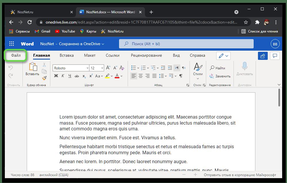 Открыть меню Файл в веб-версии Microsoft Word для работы с текстовым документом DOC онлайн