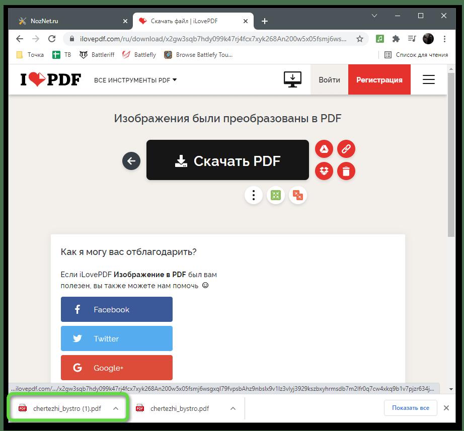 Открытие файла для объединения изображений JPG в PDF-файл через онлайн-сервис iLovePDF