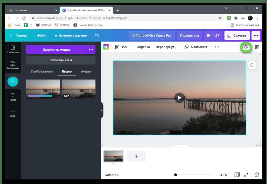 Открытие инструмента для удаления звука из видео через онлайн-сервис Canva