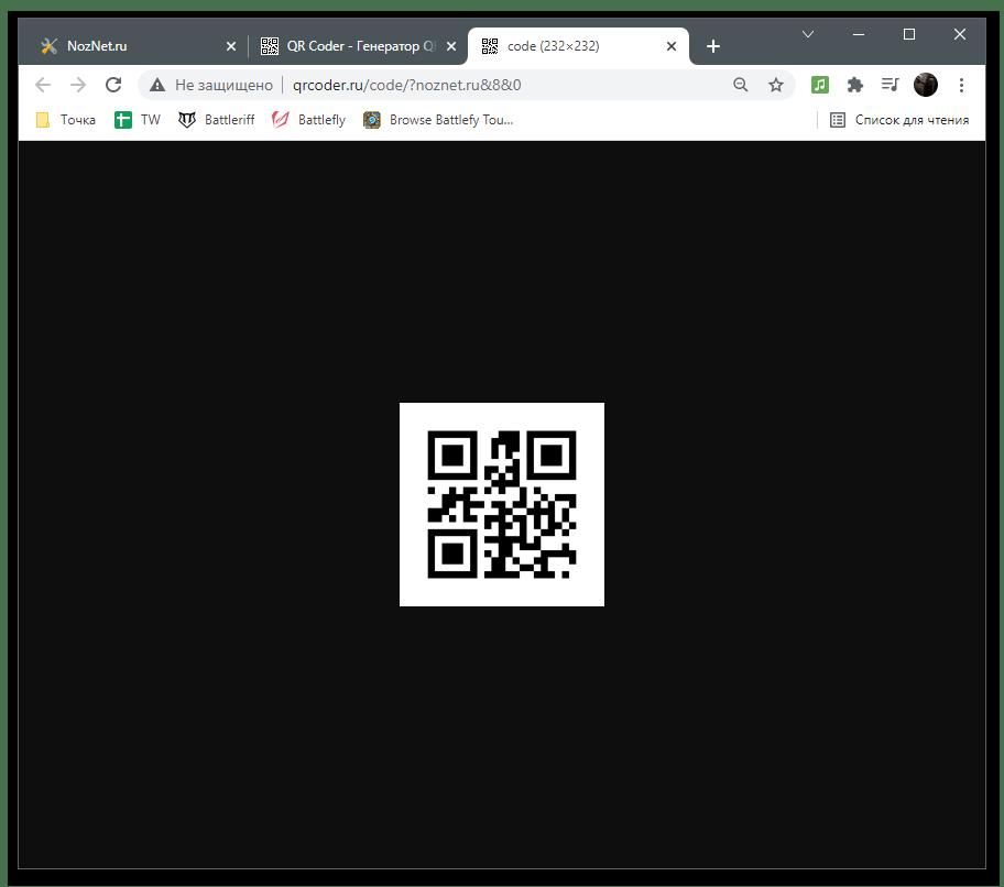 Открытие в отдельной вкладке для создания QR-кода через онлайн-сервис QR Coder