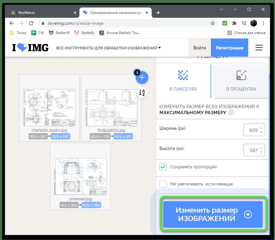 Отправка на обработку для изменения размера изображения через онлайн-сервис iLoveIMG