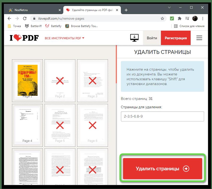 Отправка задания в обработку для удаления страниц PDF-документа через онлайн-сервис iLovePDF