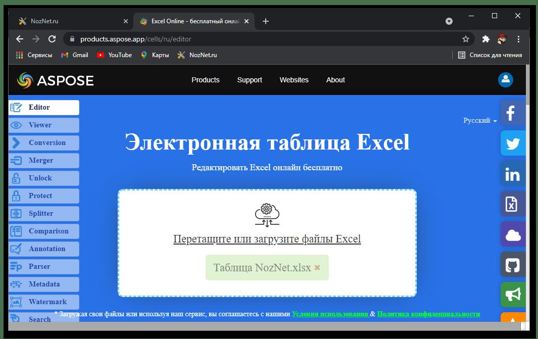 Ожидание загрузки файла формата XLS в онлайн сервис Aspose Excele Editor
