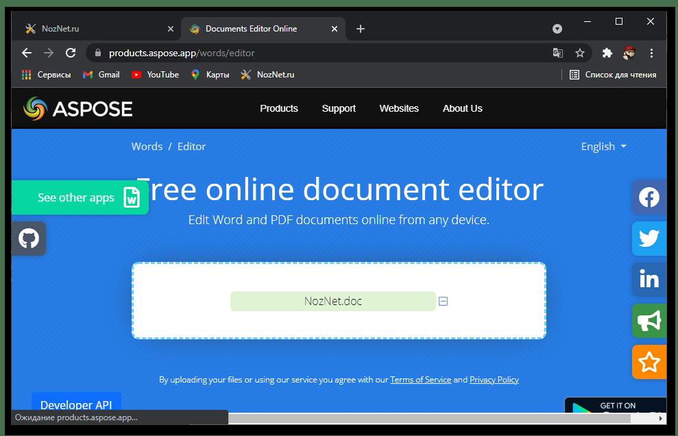 Ожидание загрузки файла в формате DOC в сервис ASPOSE Document Editor для работы онлайн