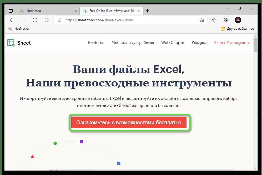 Ознакомиться со всеми возможностями Zoho Excel Viewer and Editor для открытия файла формата XLSX онлайн