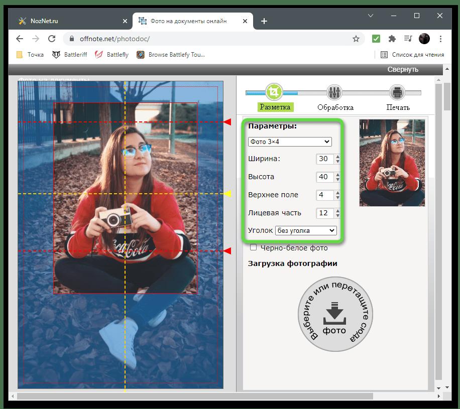 Ознакомление с параметрами для обрезки фото через онлайн-сервис OffNote