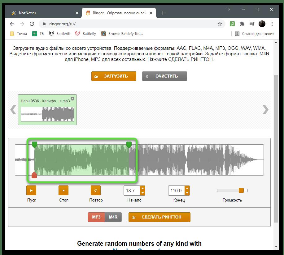 Передвижение ползунков для обрезки песни через онлайн-сервис Ringer