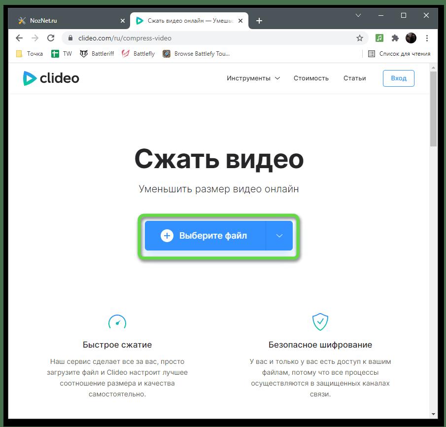 Переход к добавлению файла для сжатия видео через онлайн-сервис Clideo