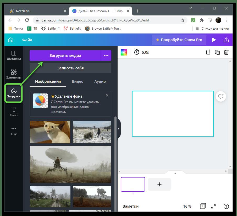 Переход к добавлению ролика для удаления звука из видео через онлайн-сервис Canva