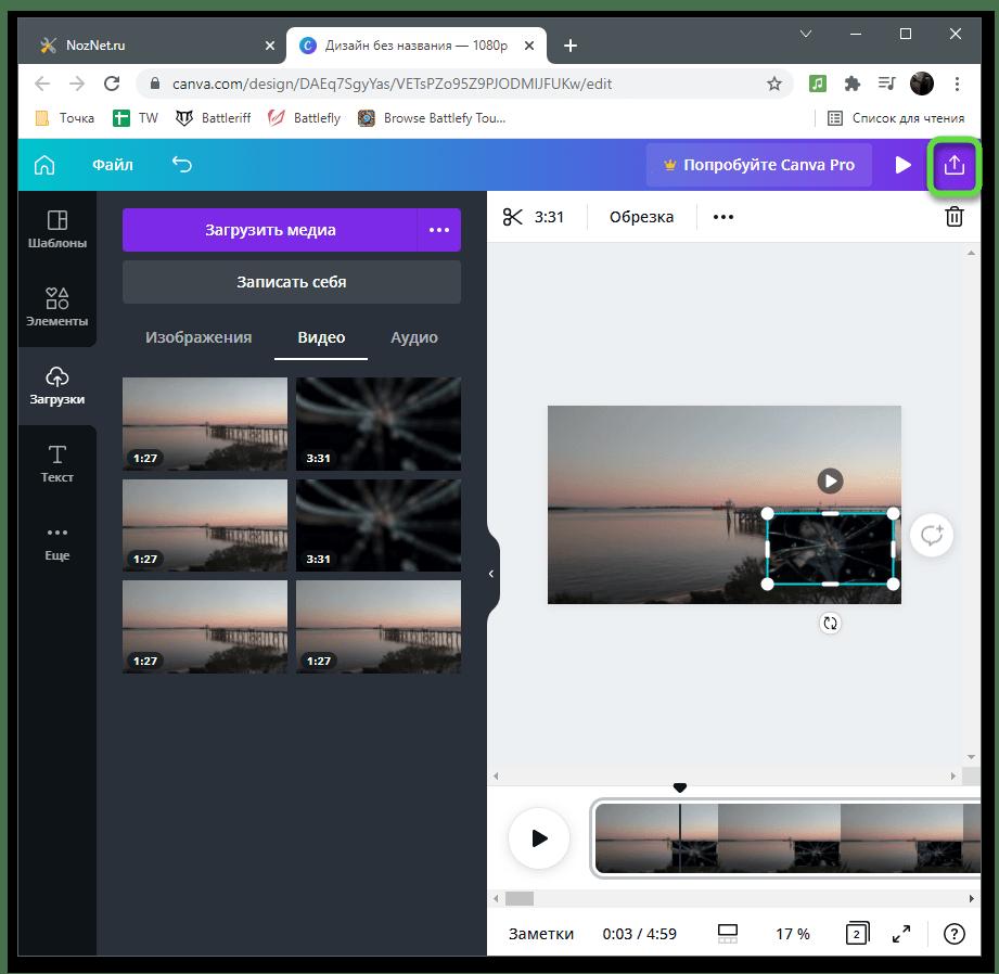 Переход к экспорту для наложения видео на видео через онлайн-сервис Canva