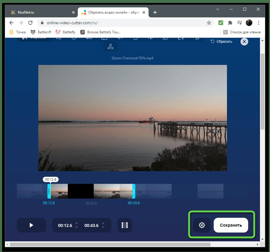 Переход к обработке для обрезки видео через онлайн-сервис Online Video Cutter