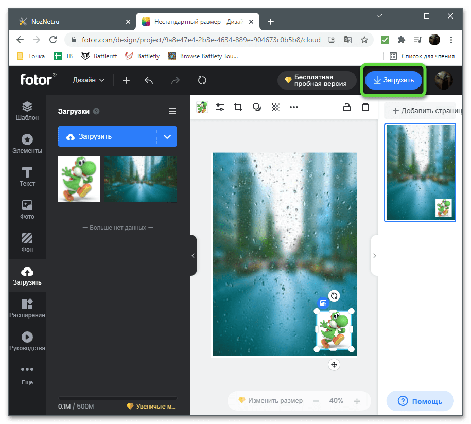 Переход к скачиванию для наложения фото на фото через онлайн-сервис Fotor