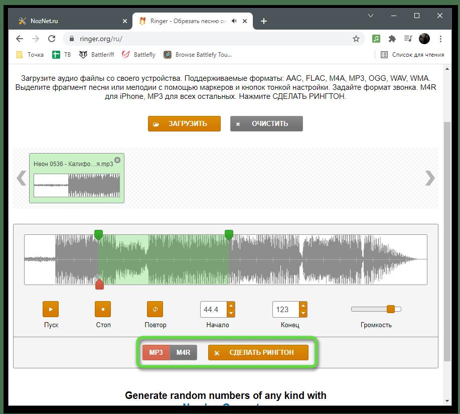 Переход к сохранению для обрезки песни через онлайн-сервис Ringer