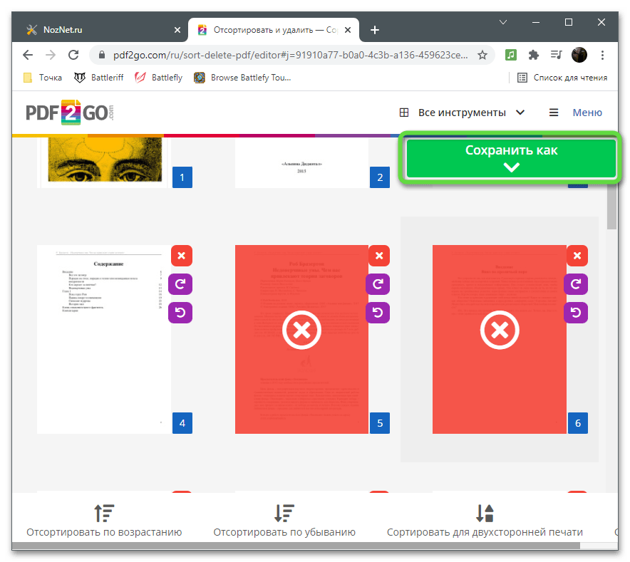 Переход к сохранению для удаления страниц PDF-документа через онлайн-сервис PDF2GO