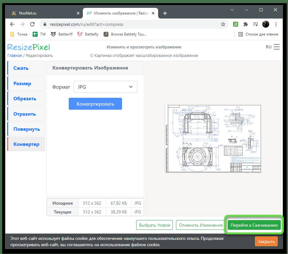 Переход к сохранению результата для сжатия изображения через онлайн-сервис ResizePixel
