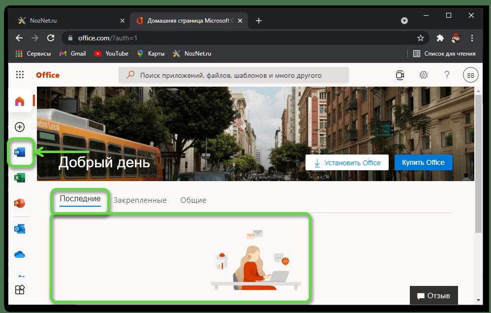 Переход к веб-версии Word из Microsoft Office, чтобы открыть текстовый документ DOC онлайн