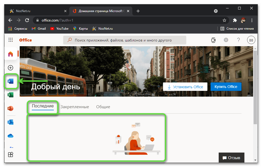 Переход к веб-версии Word из Microsoft Office, чтобы открыть текстовый документ DOCX онлайн