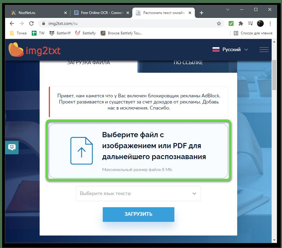 Переход к выбору файла для перевода с английского на русский по фото через онлайн-сервис IMG2TXT