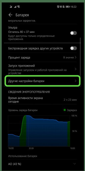 Переход в Другие настройки батареи Android для включения умной зарядки