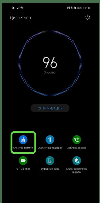 Переход в раздел Очистка памяти для очистки кеша Android Huawei