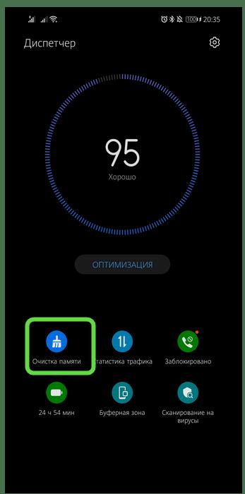 Переход в раздел Очистка памяти для удаления загрузок на сторонних прошивках смартфонов с Android