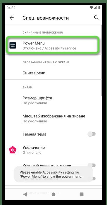 Переход в специальные возможности приложения Power Menu для перезагрузки смартфона с Android без кнопки