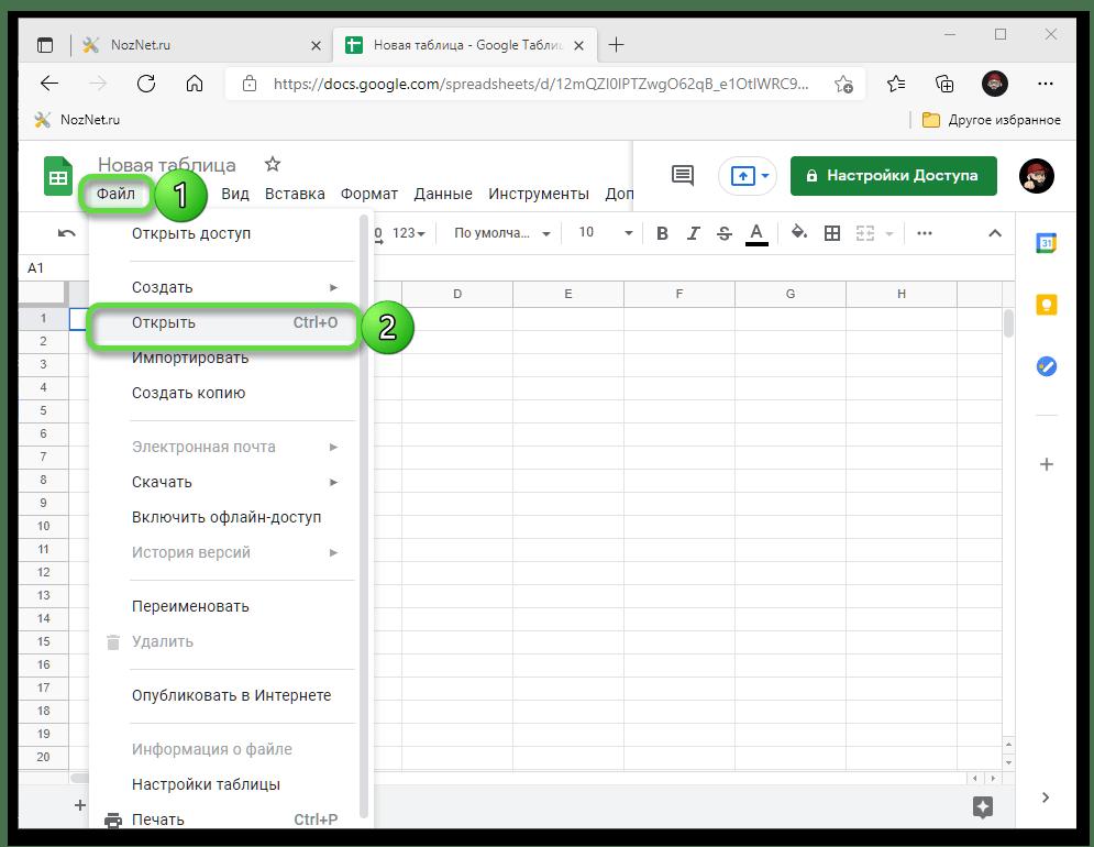 Перейти к добавлению файла в сервисе Google Таблицы для открытия файла XLSX онлайн