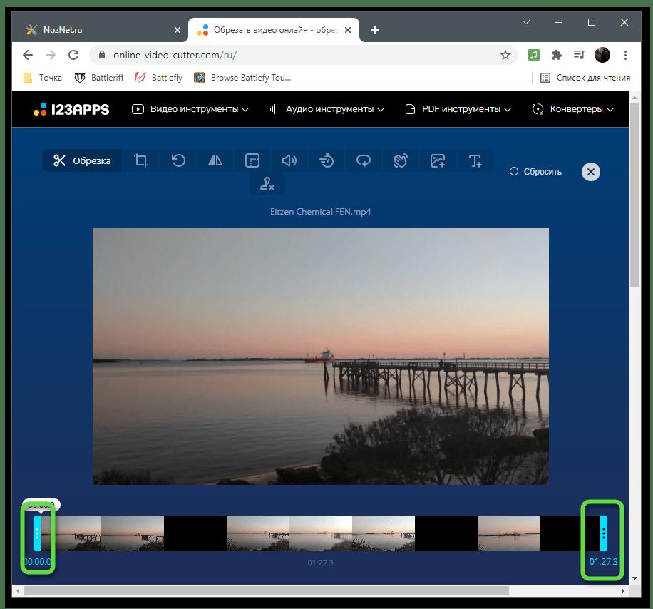 Перемещение области выделения для обрезки видео через онлайн-сервис Online Video Cutter