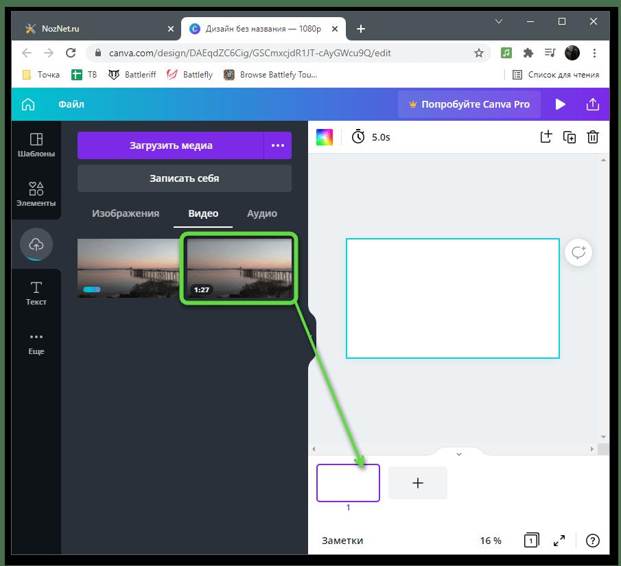 Перенос файла на таймлайн для удаления звука из видео через онлайн-сервис Canva