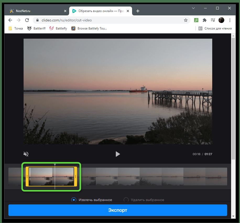 Перенос выделенной области для обрезки видео через онлайн-сервис Clideo