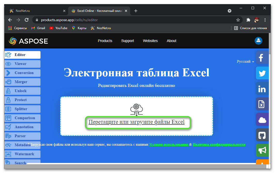 Перетащить или загрузить файл формата XLS в онлайн сервис Aspose Excele Editor