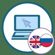 Переводчик с английского на русский по фото онлайн
