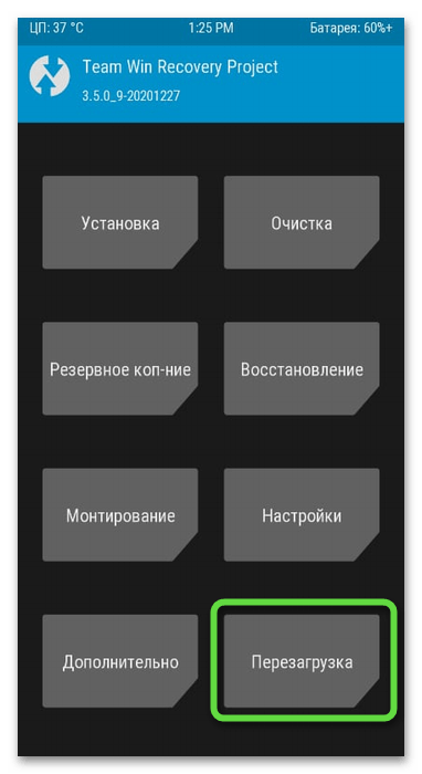 Перезагрузка или включение Android-смартфона с TWRP-recovery без кнопки питания