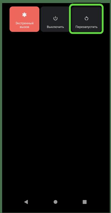 Перезагрузка смартфона с Android через собственное меню приложения Power Menu