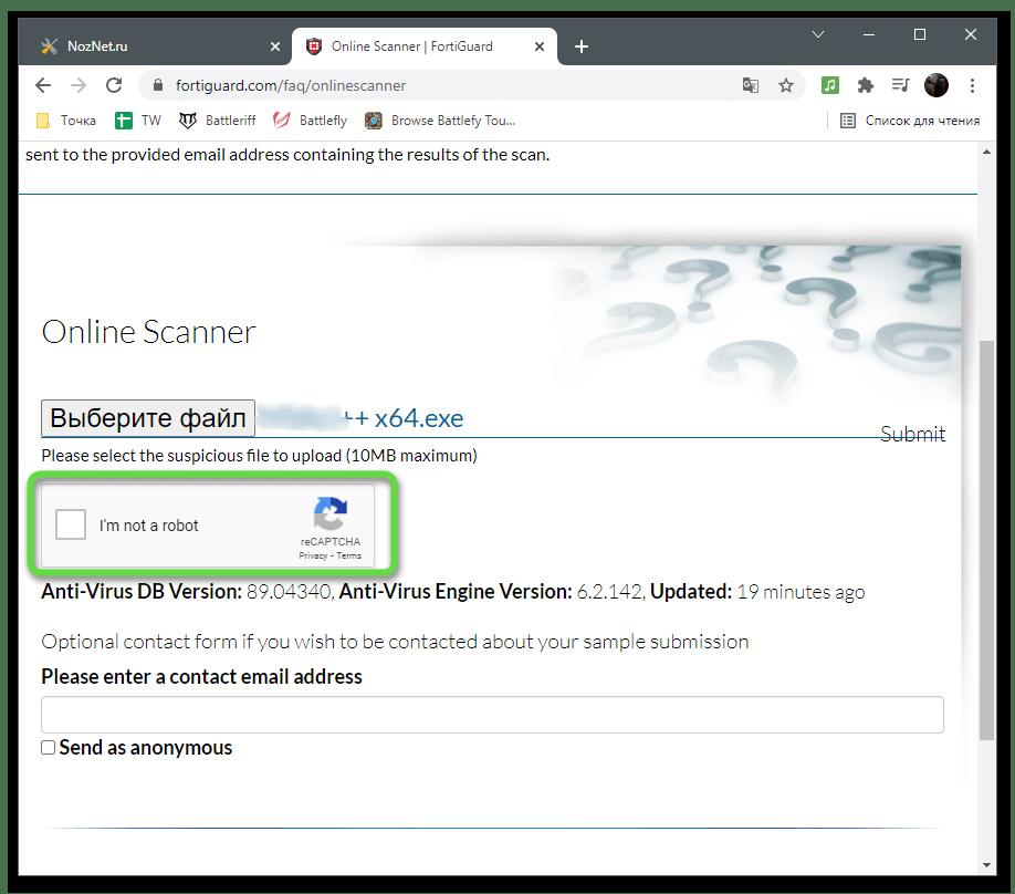 Подтверждение капчи для проверки на вирусы через онлайн-сервис FortiGuard