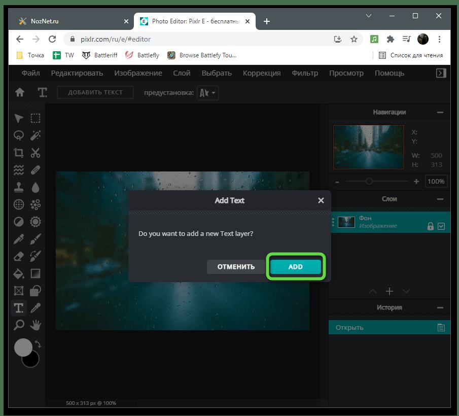 Подтверждение создания нового слоя для наложения надписи на фото через онлайн-сервис PIXLR