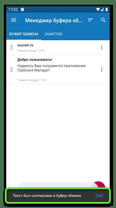 Подтверждение успешно скопированной записи из стороннего буфера обмена в Android