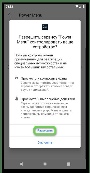 Подтверждение выдаче приложению Power Menu прав для перезагрузки смартфона с Android без кнопки