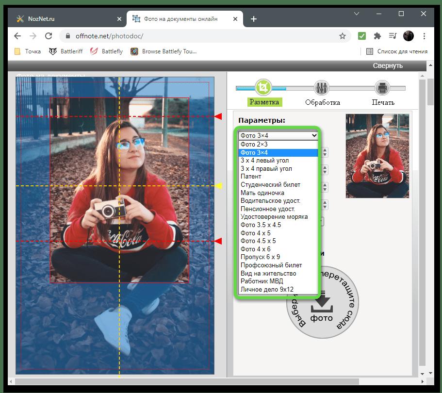 Поиск среди шаблонов для обрезки фото через онлайн-сервис OffNote