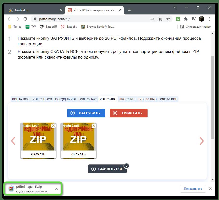 Получение архива для конвертирования PDF в JPG через онлайн-сервис PDFtoImage