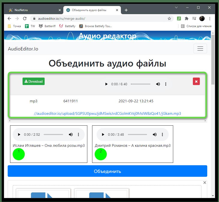 Получение результата обработки для соединения музыки через онлайн-сервис AudioEditor