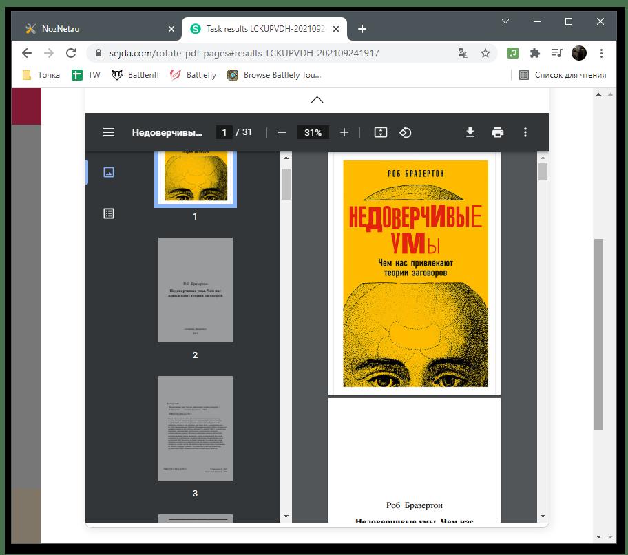 Предпросмотр файла для поворота PDF-файла через онлайн-сервис Sejda