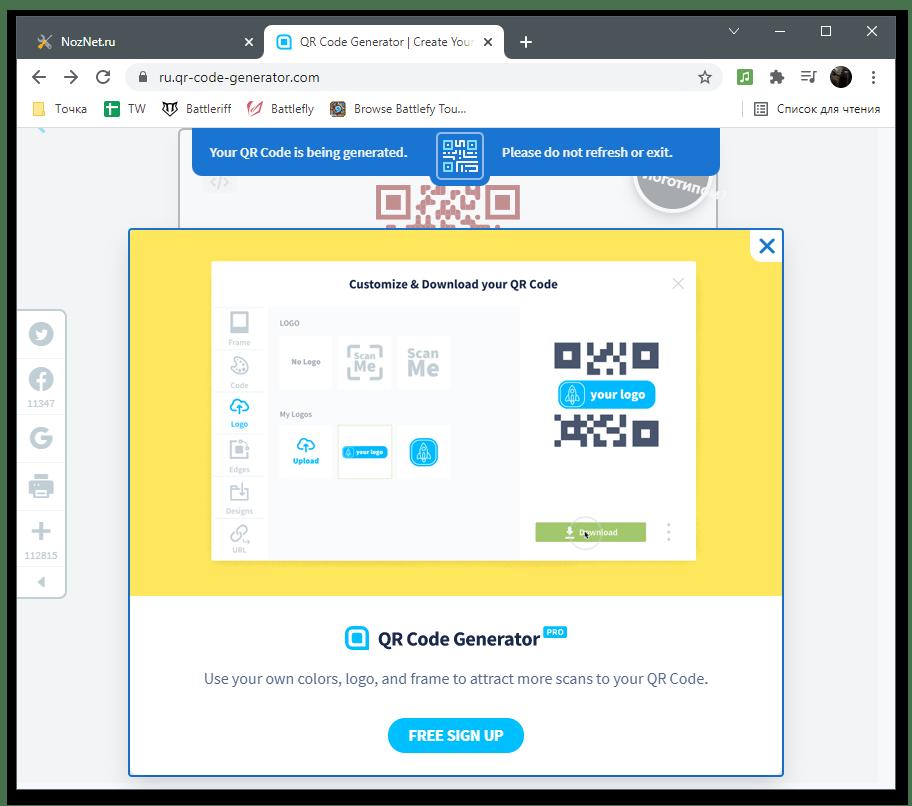 Предварительная регистрация для создания QR-кода через онлайн-сервис QR Code Generator