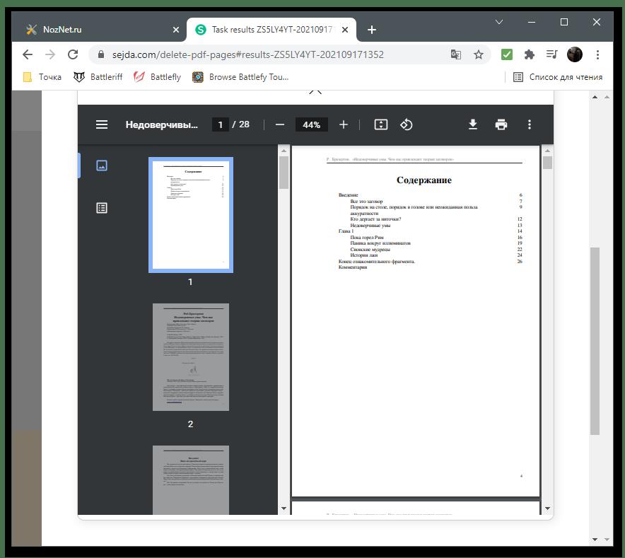 Предварительный просмотр для удаления страниц PDF-документа через онлайн-сервис Sejda
