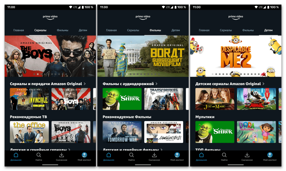 Приложение для просмотра фильмов на Андроид Amazon Prime Video