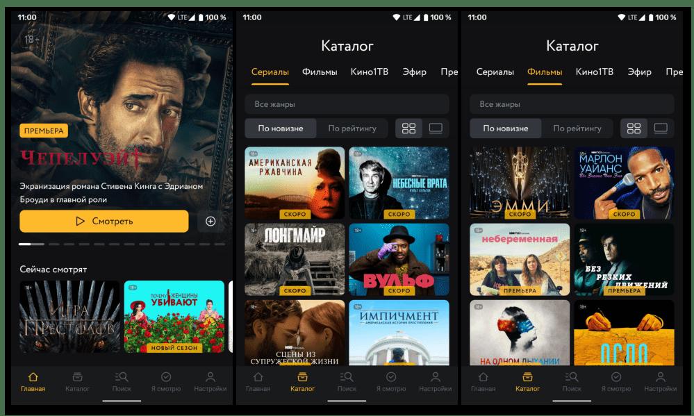 Приложение для просмотра фильмов на Андроид Amediateka