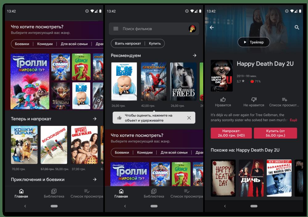 Приложение для просмотра фильмов на Андроид Google Play Фильмы