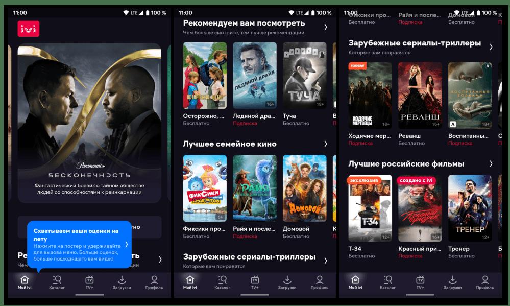Приложение для просмотра фильмов на Андроид ivi