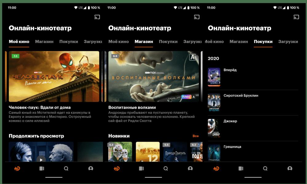 Приложение для просмотра фильмов на Андроид Кинопоиск HD